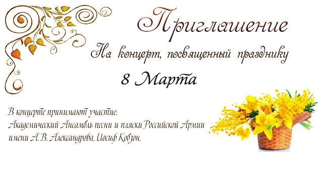 Днем, открытка на приглашение на 8 марта